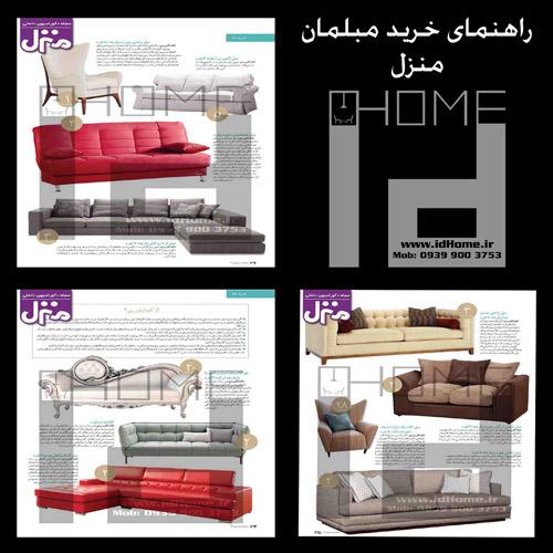 خرید و چیدمان مبلمان در طراحی دکوراسیون داخلی اصفهان