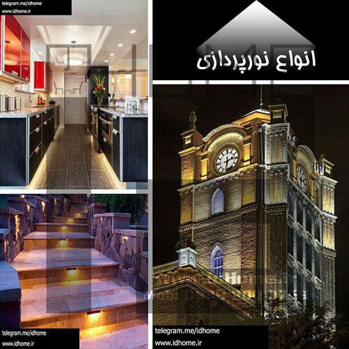 نورپردازی در طراحی داخلی اصفهان