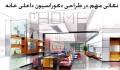 نکاتی مهم در طراحی دکوراسیون داخلی خانه | طراحی داخلی اصفهان