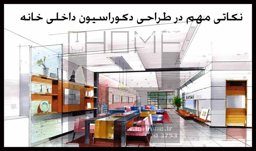 نکات مهم در طراحی دکوراسیون داخلی اصفهان