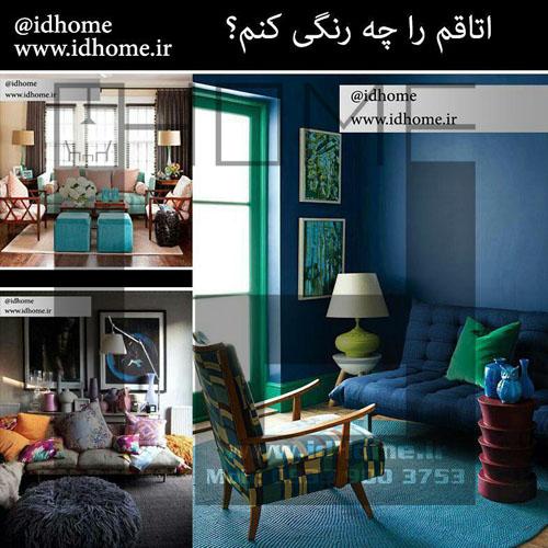 نکات مهم در طراحی داخلی اصفهان - رنگ اتاق
